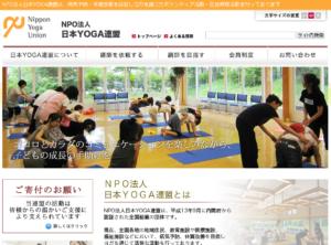 NPO法人 日本YOGA連盟ホームページ