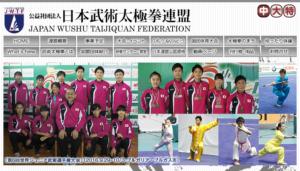 日本武術太極拳連盟公式ホームページ
