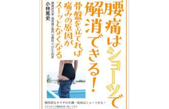 腰痛は骨盤を立てるショーツで解消できる!